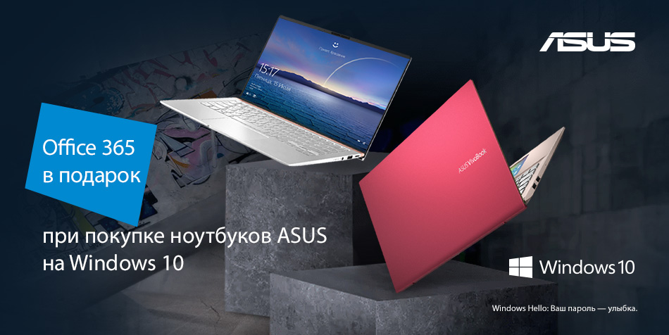 ASUS+OFFICE365