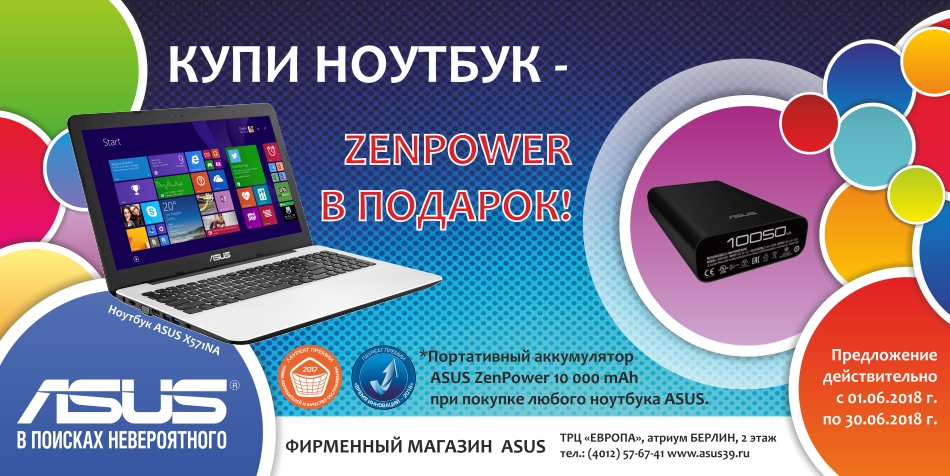 Купи ноутбук и получи ZenPower в подарок